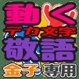 """""""DEKAMOJI KEIGO"""" sticker for """"Kaneko"""""""