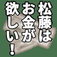 松藤さん名前ナレーション