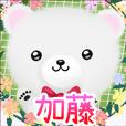 ♪加藤さん用♪可愛いクマの名前スタンプ