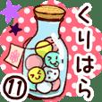 【くりはら/栗原】専用11