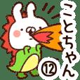 【ことちゃん】専用12
