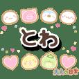 towa_ot