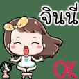 ชื่อ จินนี่ จ้าาา!