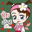 Puy+ Sawasdee Jao
