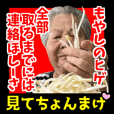 okinawa no grandma, ver.06