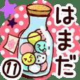 【はまだ/浜田】専用11