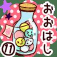 【おおはし/大橋】専用11