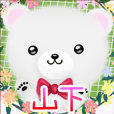 Yamashita Kuma Name Sticker