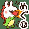 【めぐ】専用12