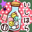 【いしはら/石原】専用11