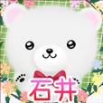 ♪石井さん用♪可愛いクマの名前スタンプ