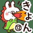 【きょん】専用12