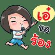 Ae Kon Suay