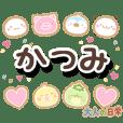 katsumi_ot