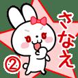 さなえ専用 リボンの白うさぎちゃん#02