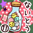【ないとう/内藤】専用11