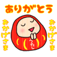 """Arigatou""full Sticker -Lucky daruma-"