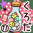 【くろだ/黒田】専用11