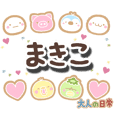 makiko_ot
