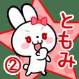 The white rabbit with ribbon Tomomi#02