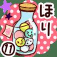 【ほり/堀】専用11