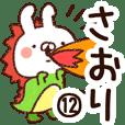 【さおり】専用12
