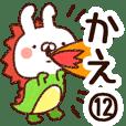 【かえ】専用12