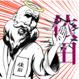 依田の神対応!