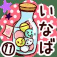 【いなば/稲葉】専用11