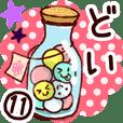 【どい/土井】専用11