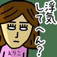 関西弁鬼嫁【えりこ】の名前スタンプ