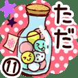 【ただ/多田】専用11