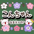 無難な【こんちゃん】専用日常大人スタンプ