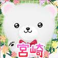 ♪宮崎さん用♪可愛いクマの名前スタンプ