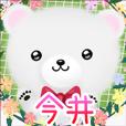 Imai Kuma Name Sticker