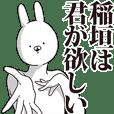 稲垣さん用インパクトがあるデカ文字