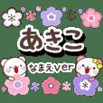 無難な【あきこ】専用の日常大人スタンプ