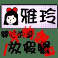 姓名贴系列2(假日)-雅玲