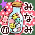 【みなみ】専用11