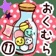 【おくむら/奥村】専用11