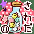 【さわだ/沢田】専用11