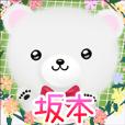♪坂本さん用♪可愛いクマの名前スタンプ