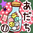 【あだち/足立】専用11