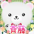 ♪斉藤さん用♪可愛いクマの名前スタンプ