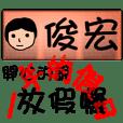 姓名贴系列2(假日)-俊宏