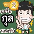 my name is Kul cool boy (Ver.2)