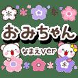 無難な【おみちゃん】専用日常大人スタンプ