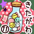 【きたがわ/北川】専用11