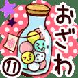 【おざわ/小沢】専用11