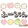 fu-chan_ot